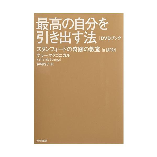 DVDブック 最高の自分を引き出す法 ~スタンフォードの奇跡の教室 in JAPAN~ 古本 中古書籍|zerotwo