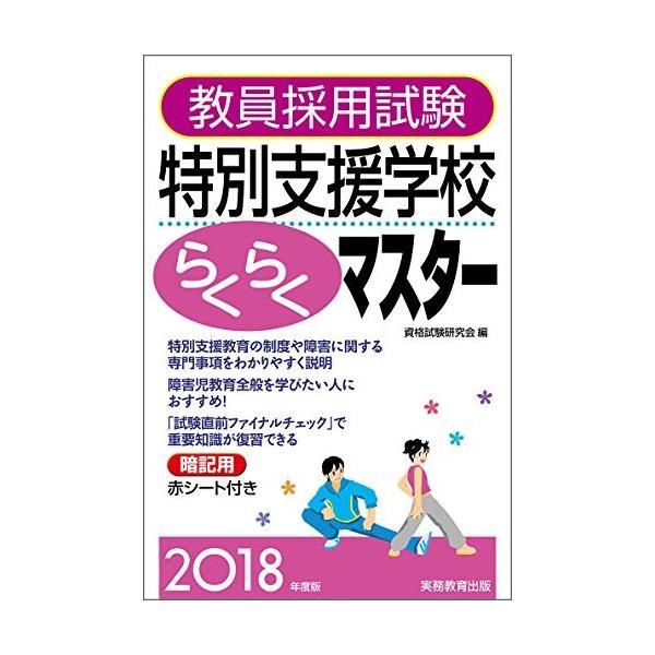 教員採用試験 特別支援学校らくらくマスター 2018年度 古本 中古書籍|zerotwo