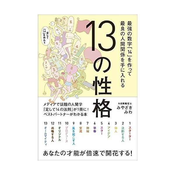 13の性格 -最強の数字「14」を作って最良の人間関係を手に入れる- 古本 中古書籍|zerotwo