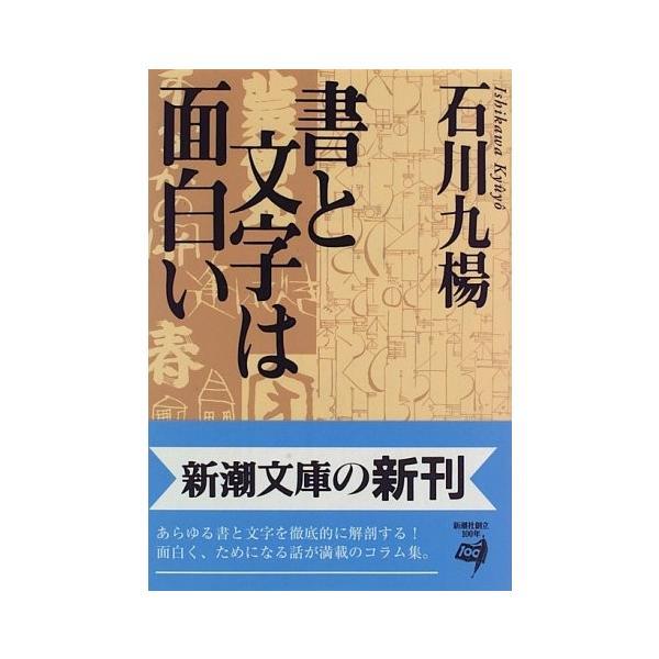 書と文字は面白い (新潮文庫) 中古本 アウトレット|zerotwo