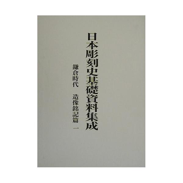 日本彫刻史基礎資料集成 鎌倉時代 造像銘記篇(第1巻) 中古本 アウトレット|zerotwo|01