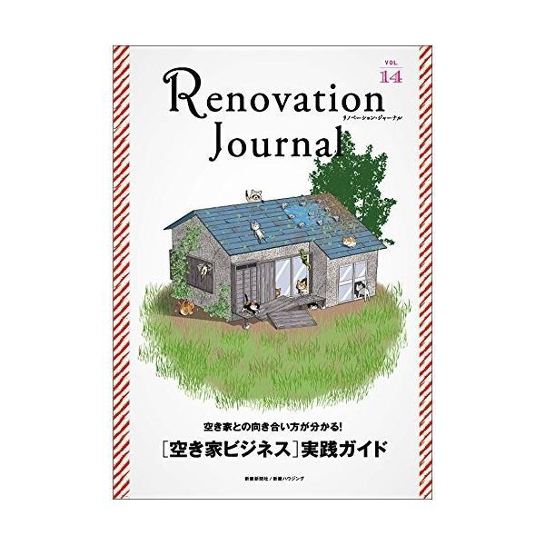 リノベーション・ジャーナルvol.14 (空き家ビジネス)実践ガイド 中古本 アウトレット|zerotwo