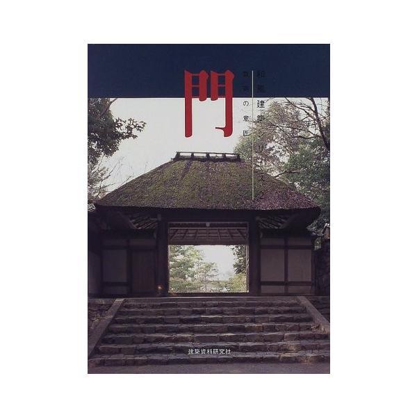 門―数奇の意匠 (和風建築シリーズ) 中古本 アウトレット zerotwo 01