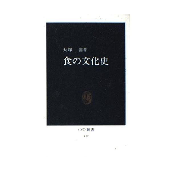 食の文化史 (中公新書 (417)) 中古書籍 古本|zerotwo