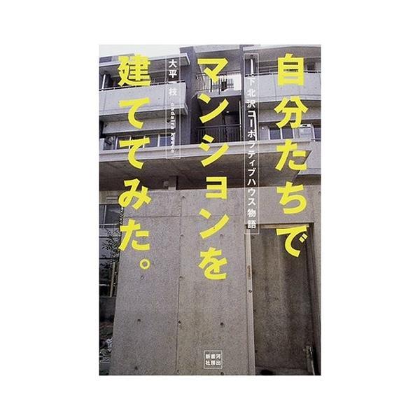 自分たちでマンションを建ててみた。―下北沢コーポラティブハウス物語 中古書籍 古本|zerotwo