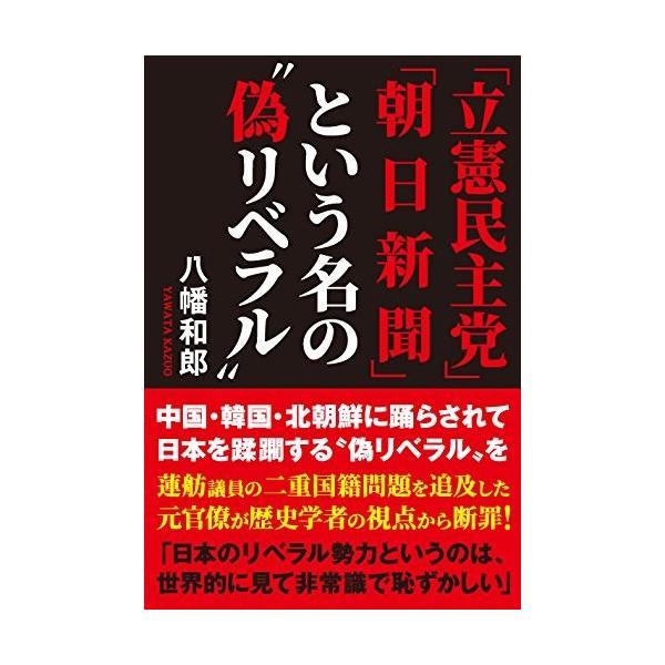「立憲民主党」「朝日新聞」という名の偽リベラル 中古書籍 古本|zerotwo