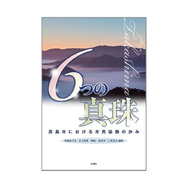 6つの真珠―高島市における市民協働の歩み 中古書籍 古本|zerotwo