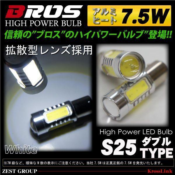 S25 LED バルブ ダブル球 BAY15d/段違い 180度 7.5W/SMD/LED 白/ホワイト 送料無料 テールランプ/ブレーキランプ ハイパワーLED BROS製 _24111|zest-group