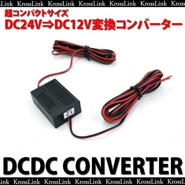 24V → 12V 変換コンバーター トラック用品 DCDCコンバーター デコデコ 変圧器 変換器 デコデココンバーター 条件付 送料無料 ◆_45074|zest-group