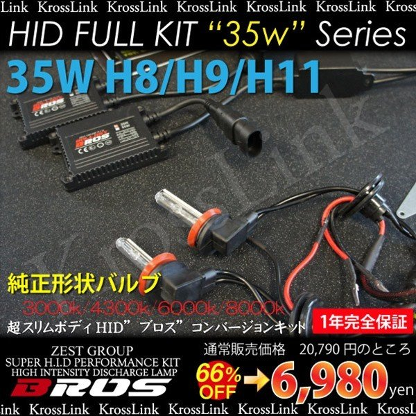 HID キット 35W 純正形状バルブ タイプ HIDキット  1年保証付/選択 H8/H9/H11/HB4/ 3000K/4300K/6000K/8000K/デジタルバラスト/条件付/送料無料/@a055|zest-group