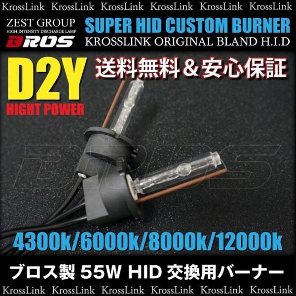 選べる D2Y 55W ブロス製 HID交換バーナー 1年保証付き @a378|zest-group