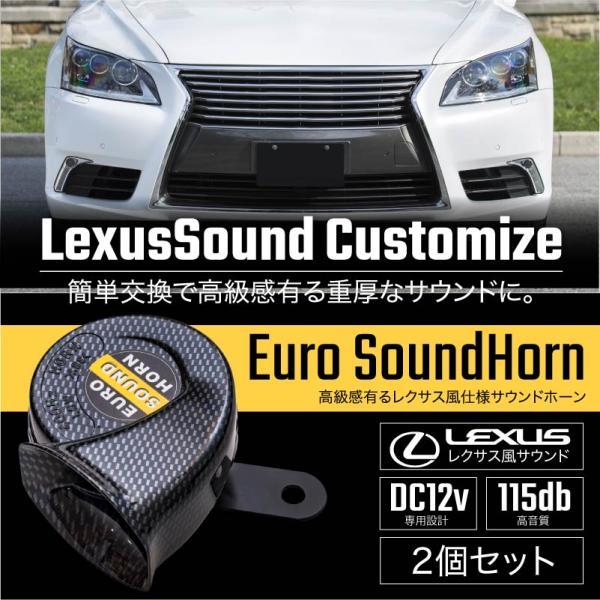 レクサスホーン リアルカーボン調 汎用 12V 純正サウンド 2個 取り付けステー付属 ヨーロピアンホーン クラクション 高音 低音 車     _45028 zest-group