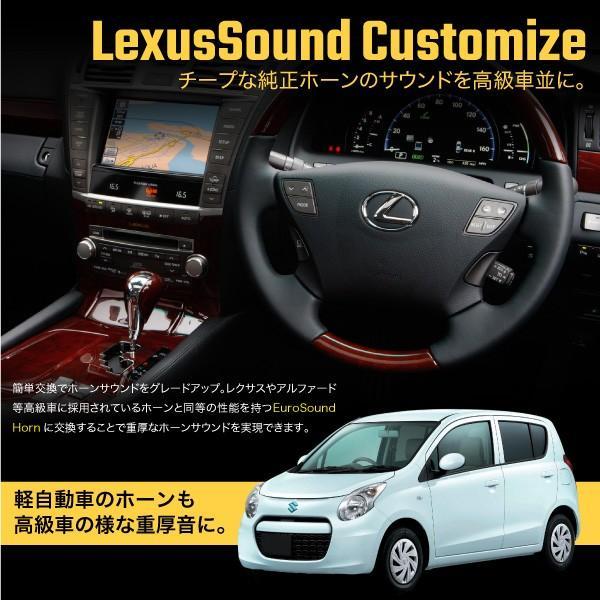 レクサスホーン リアルカーボン調 汎用 12V 純正サウンド 2個 取り付けステー付属 ヨーロピアンホーン クラクション 高音 低音 車     _45028 zest-group 02
