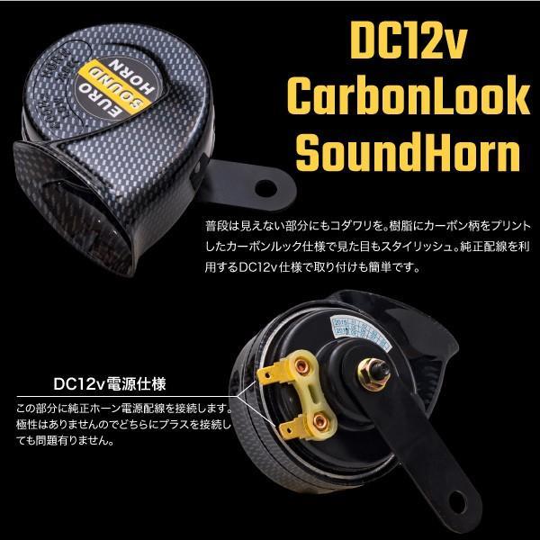レクサスホーン リアルカーボン調 汎用 12V 純正サウンド 2個 取り付けステー付属 ヨーロピアンホーン クラクション 高音 低音 車     _45028 zest-group 03