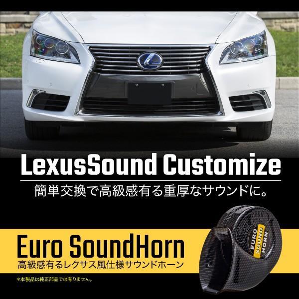 レクサスホーン リアルカーボン調 汎用 12V 純正サウンド 2個 取り付けステー付属 ヨーロピアンホーン クラクション 高音 低音 車     _45028 zest-group 05