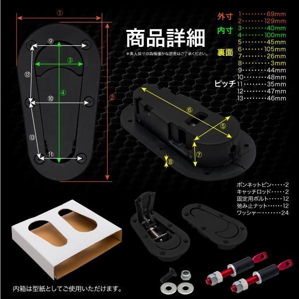 ボンネットピン エアロキャッチ ブラック 車検OK 2個セット フラットタイプ ボンピン 黒 条件付/送料無料 _45196|zest-group|04
