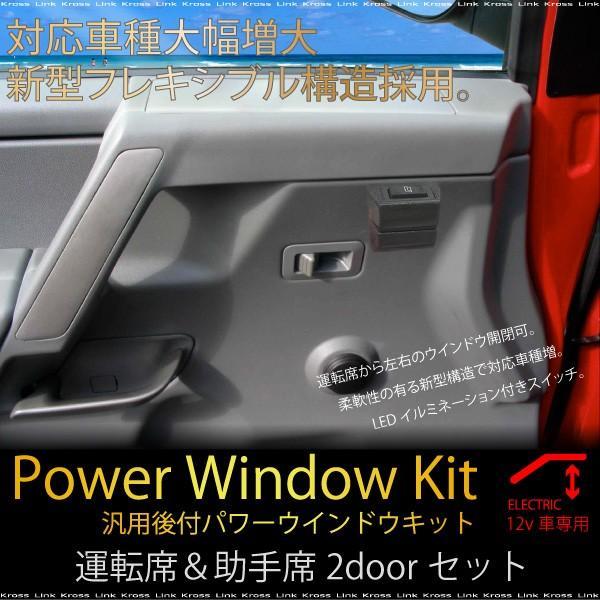 パワーウインドウキット 汎用 フレキシブルワイヤータイプ 2ドアセット 12V 運転席 助手席 普 軽 パワーウィンドウ    _45325