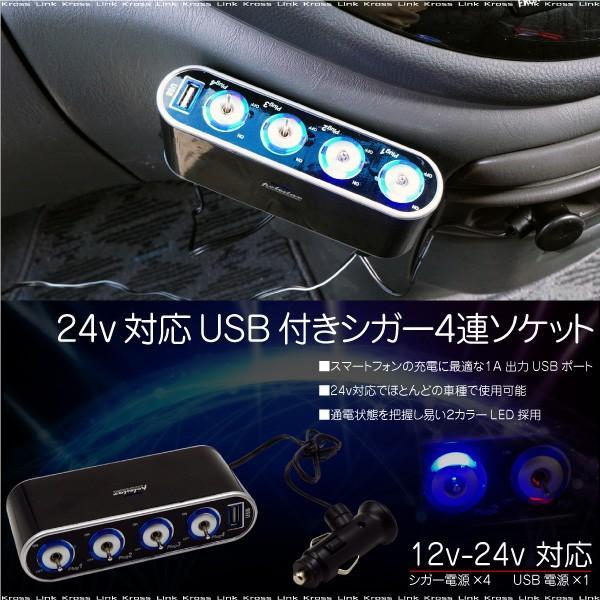 シガーソケット 4連 USB 2LED 12V 24V スマホ 充電 増設 車載用充電器  USB充電器 スマートホン      _45374