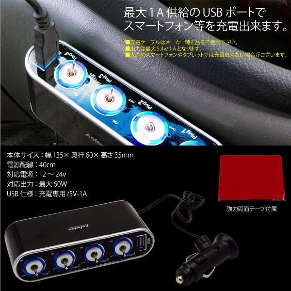 シガーソケット 4連 USB 2LED 12V/24V スマホ 充電 増設 車載用充電器  USB充電器 スマートホン  条件付 送料無料 _45374|zest-group|04