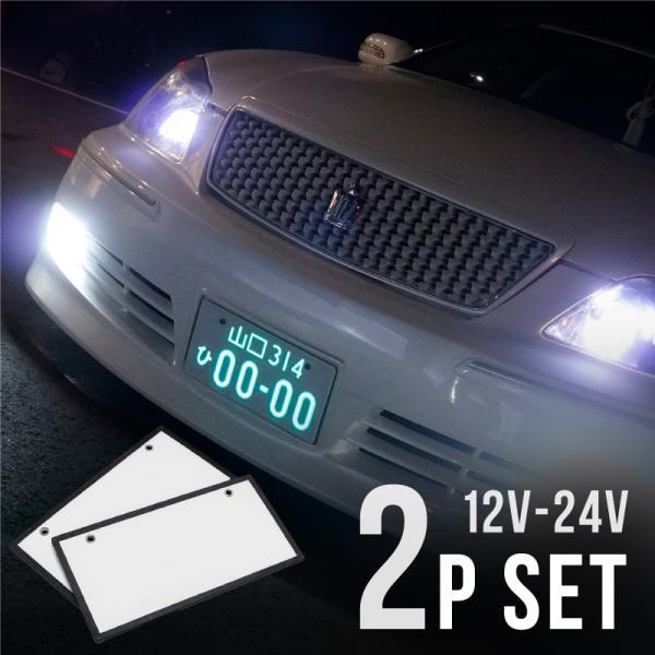 字光式ナンバー LED 全面発光 車検対応 字光ナンバー 12V 24V 2枚 字光式ナンバープレート 前後 光る   _28346
