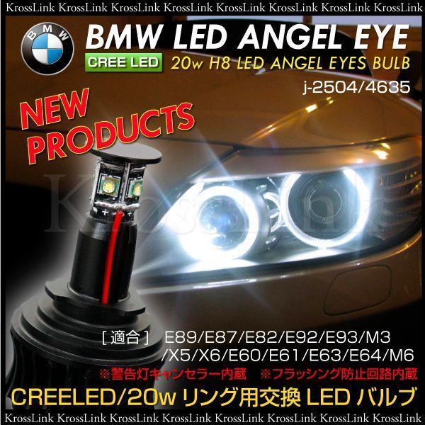 BMW イカリング交換バルブ H8 CREE LED 20W LED /_59112|zest-group
