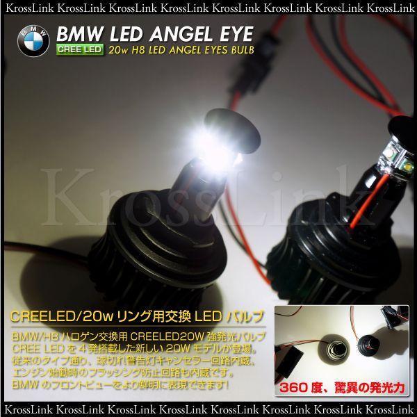BMW イカリング交換バルブ H8 CREE LED 20W LED /_59112|zest-group|02