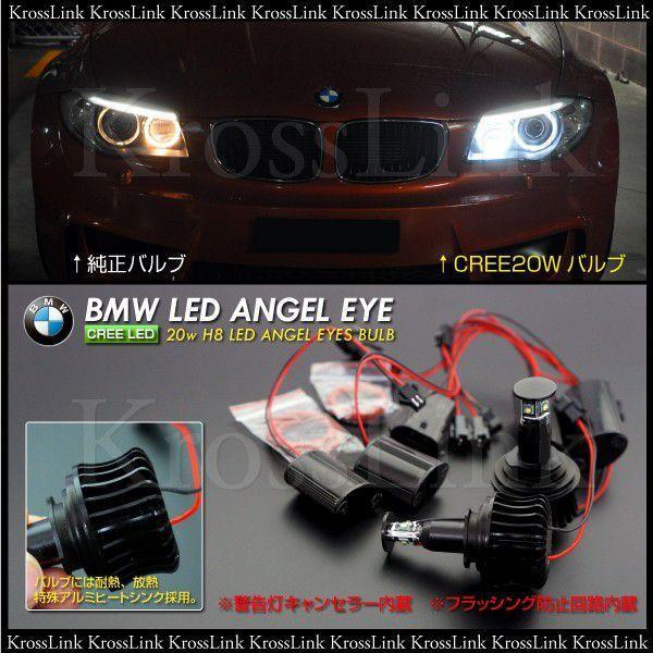 BMW イカリング交換バルブ H8 CREE LED 20W LED /_59112|zest-group|03