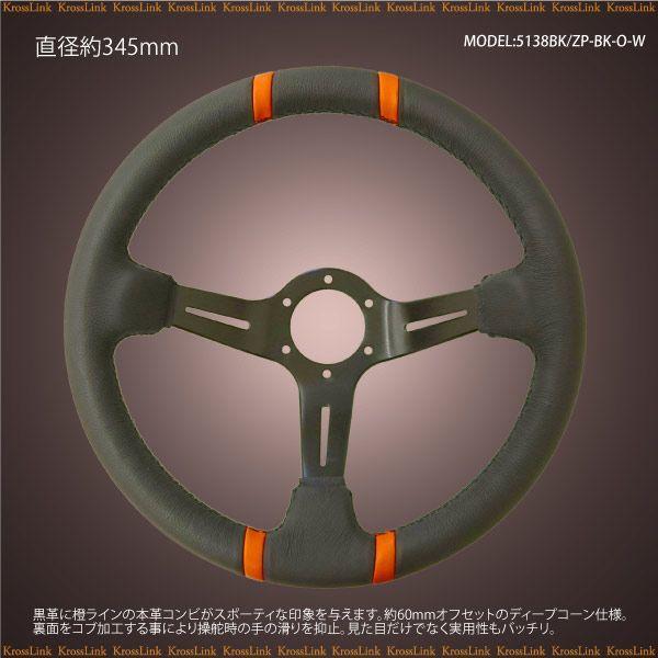 ステアリング ディープコーン momo/ボス対応 汎用 本革 直径 約345mm オレンジライン×黒ステッチ 14インチ ハンドル 汎用 送料無料 あす楽対応 _55066|zest-group|02