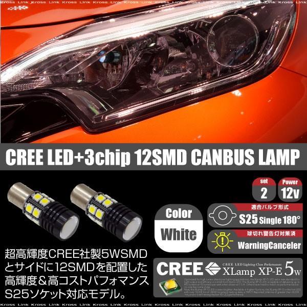 S25 LED シングル ホワイト CREE 12発 キャンセラー内蔵 ピン角度/180度 2個 BMW ベンツ アウディ 等に バルブ 白 条件付/送料無料 _24152|zest-group