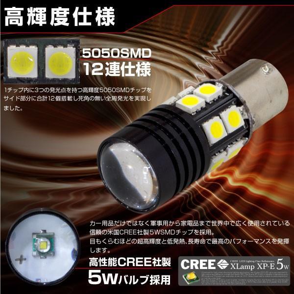 S25 LED シングル ホワイト CREE 12発 キャンセラー内蔵 ピン角度/180度 2個 BMW ベンツ アウディ 等に バルブ 白 条件付/送料無料 _24152|zest-group|02