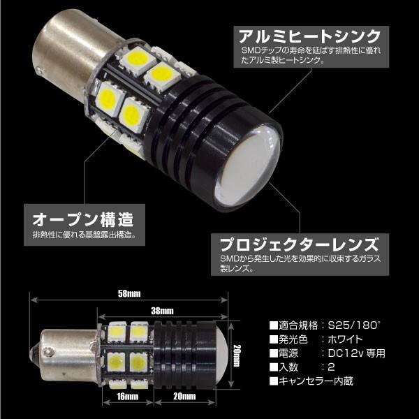 S25 LED シングル ホワイト CREE 12発 キャンセラー内蔵 ピン角度/180度 2個 BMW ベンツ アウディ 等に バルブ 白 条件付/送料無料 _24152|zest-group|04