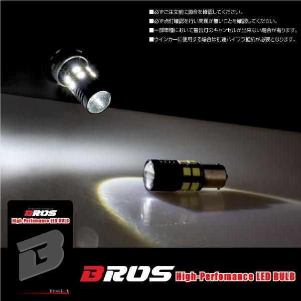 S25 LED シングル ホワイト CREE 12発 キャンセラー内蔵 ピン角度/180度 2個 BMW ベンツ アウディ 等に バルブ 白 条件付/送料無料 _24152|zest-group|05