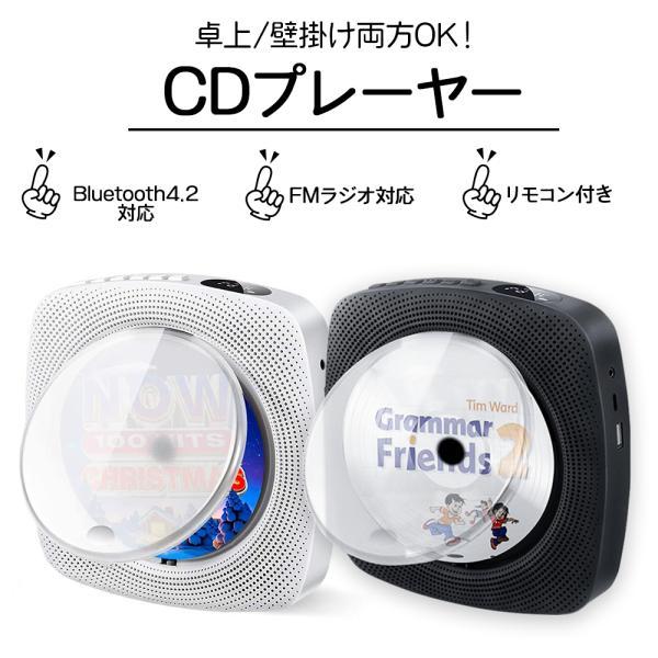 |卓上CDプレーヤー 卓上&壁掛け式 ポータブル CDラジオ HiFi高音質 Bluetooth/C…