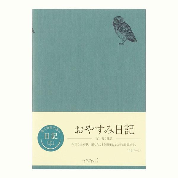 日記:「ミドリ」おやすみ日記|zeus-japan