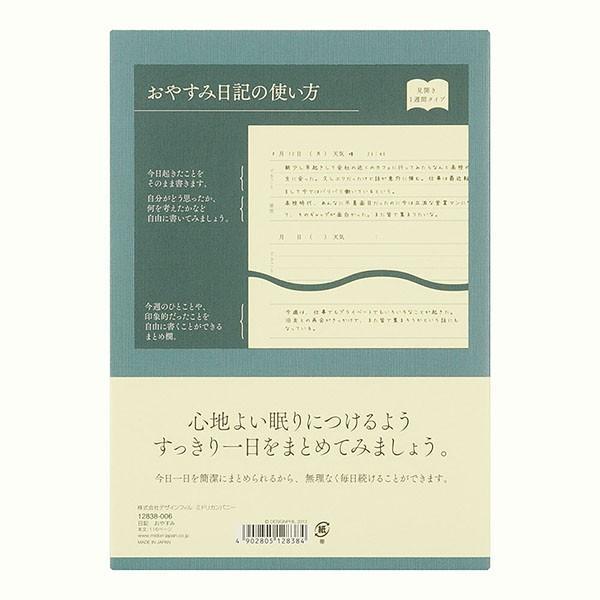 日記:「ミドリ」おやすみ日記|zeus-japan|02