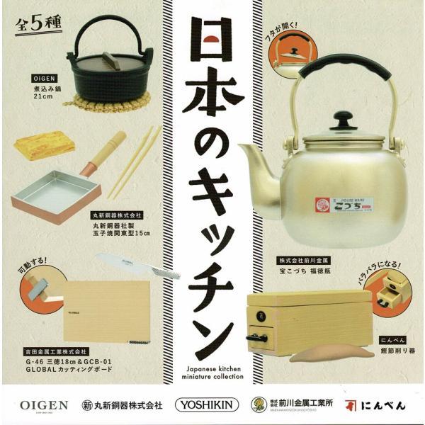 ミニチュアコレクション 「日本のキッチン」 全5種コンプリートセット|zeus-japan