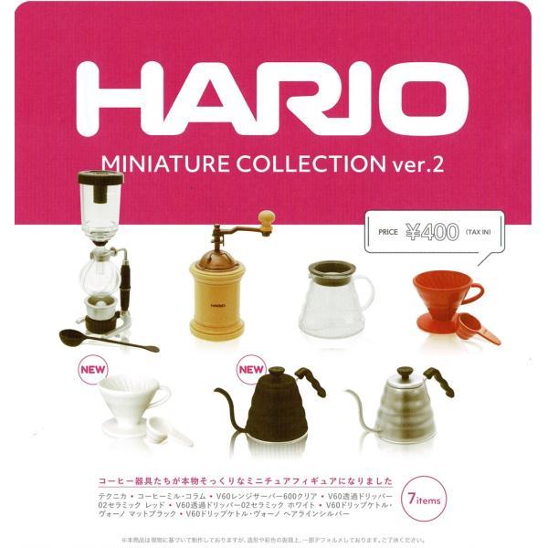 HARIO ミニチュアコレクションver.2 全7種コンプリートセット|zeus-japan