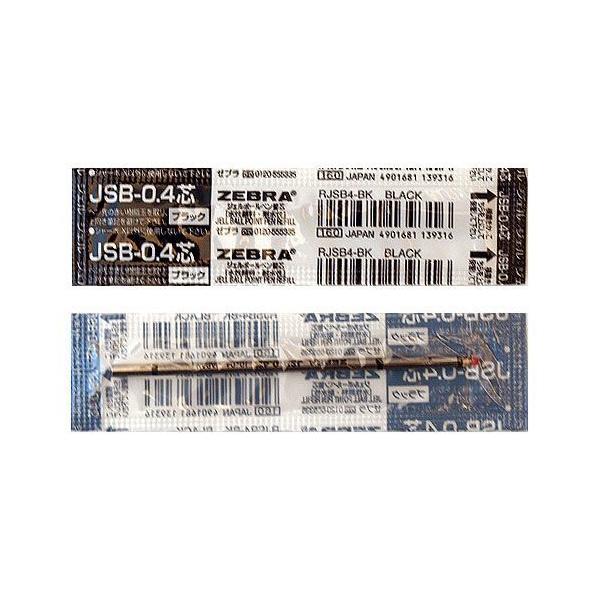 ゼブラ JSB-0.4芯ブラック 「宅配便コンパクト・ネコポスOK」|zeus-japan