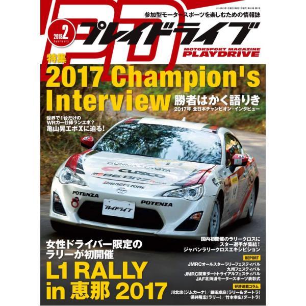 プレイドライブ 2018年02月号 「宅配便コンパクト・ネコポスOK」|zeus-japan