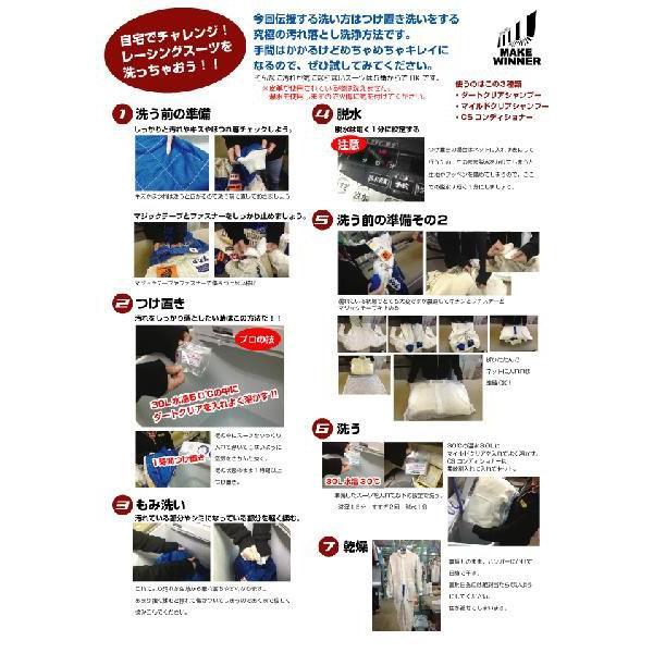 「メイクウィナー」レーシングスーツケア洗剤クリーナーセット|zeus-japan|04