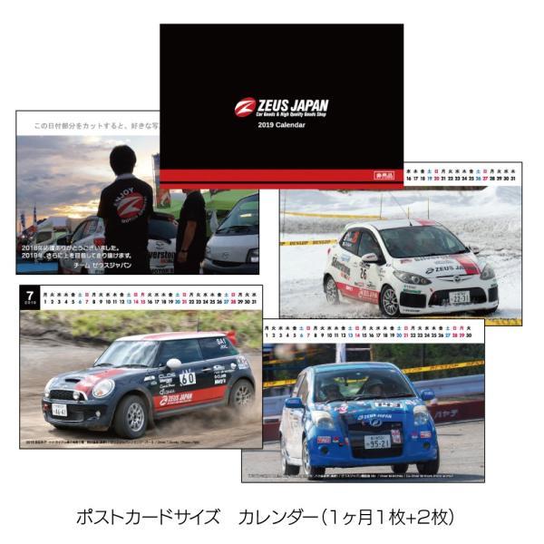 チームゼウスジャパン応援サポーター募集!|zeus-japan|02