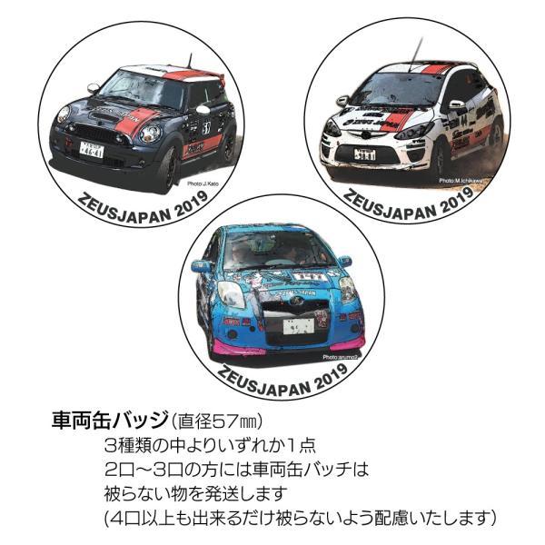 チームゼウスジャパン応援サポーター募集!|zeus-japan|04