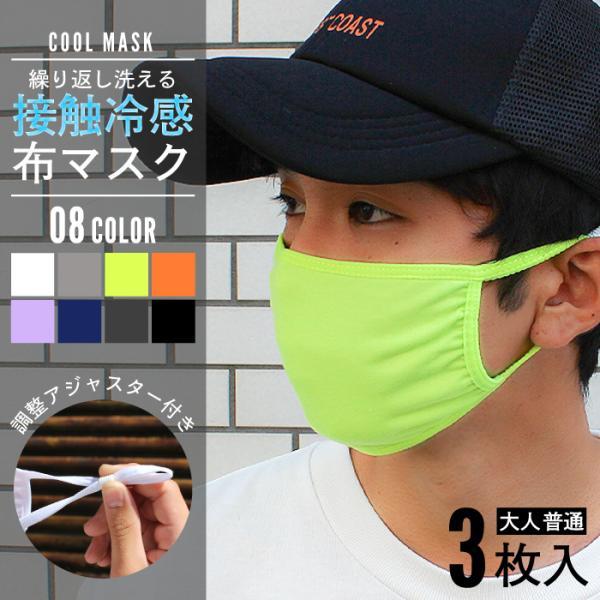 大人用 冷感 マスク メンズ レディース 布マスク 接触冷感 ひんやり クール素材 洗える 手洗い 風邪対策 花粉対策 粉塵対策 3枚入 DV-1001.DV-2001