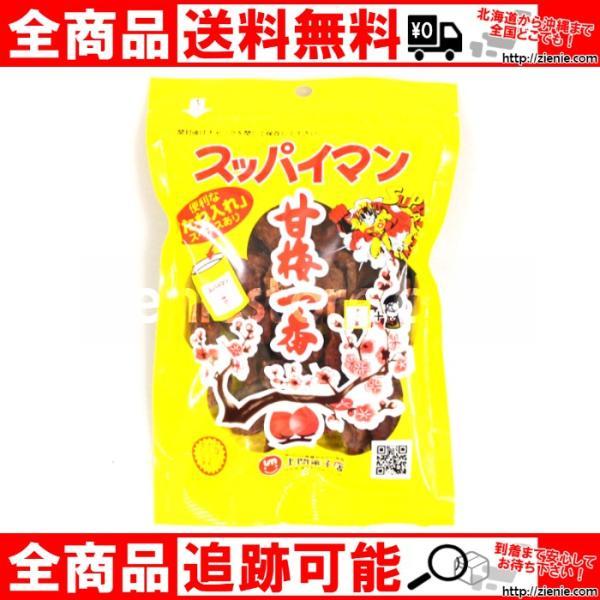 スッパイマン(65g) 甘梅一番 便利なチャック付  沖縄 土産 送料無料