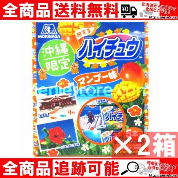 沖縄限定 ハイチュウ マンゴー(5本入) ×2箱  沖縄 土産 送料無料