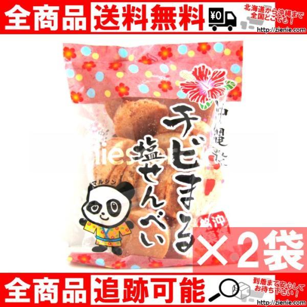 チビまる塩せんべい ×2袋  沖縄 土産 送料無料