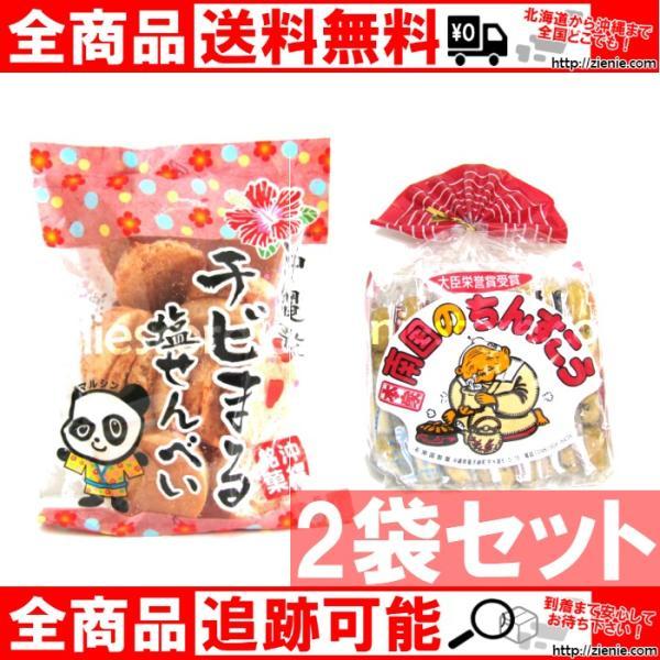 チビまる塩せんべい & ちんすこう詰め合わせ(36個入り) チョコチップ,黒糖,ココナッツ,パイン 沖縄 土産 送料無料