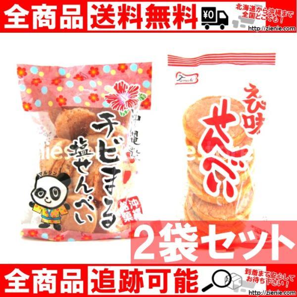 チビまる塩せんべい & えび味せんべい  沖縄 土産 送料無料