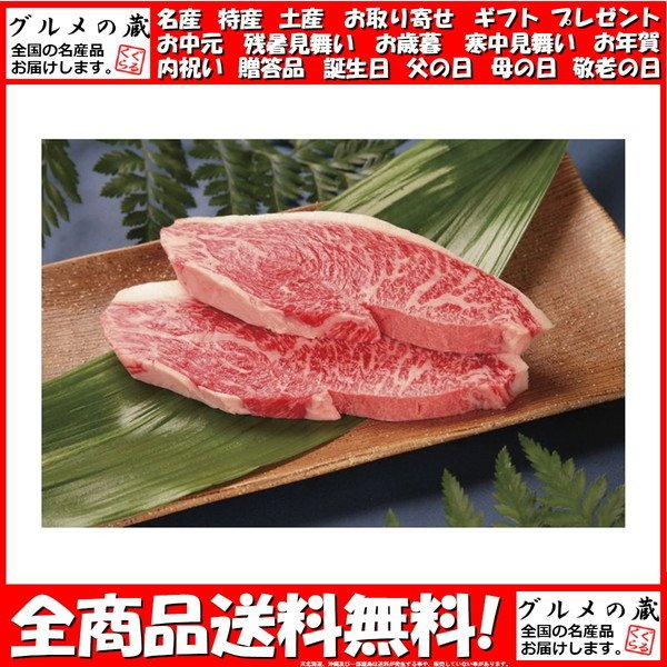 神戸牛 ももステーキ 130g×2枚 dai-kmms260 送料無料 名産 特産 ご当地グルメ お中元 お歳暮 ギフト