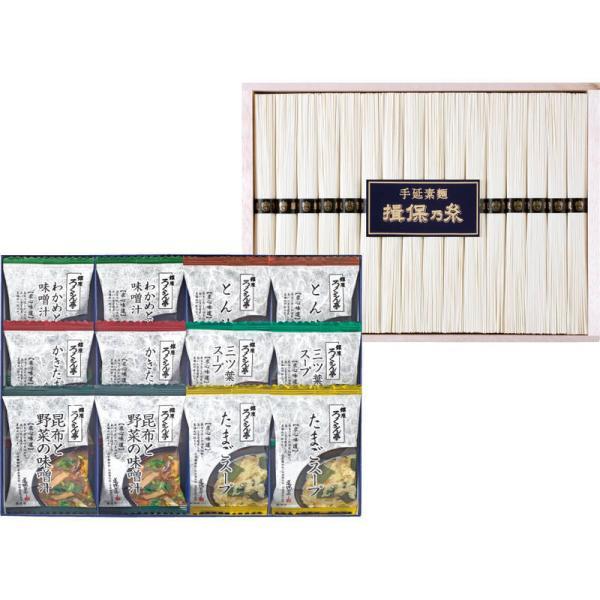 揖保乃糸素麺・ろくさん亭スープ 詰合せ(2段箱) WSS-G 送料無料 名産 特産 ご当地グルメ お中元 お歳暮 ギフト